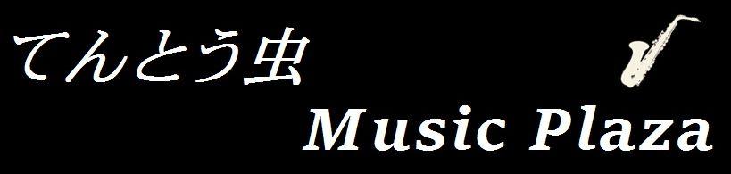てんとう虫 Music Plaza